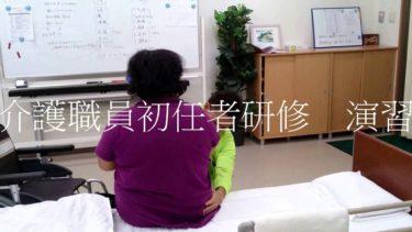 介護職員初任者研修 介護演習 ベッドから車椅子への移乗 沖縄