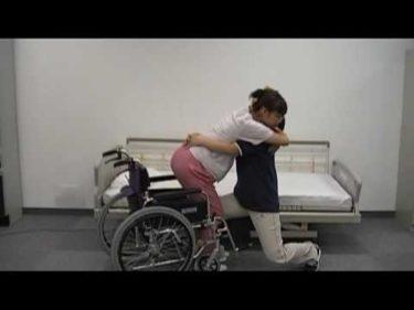 やさしい手動画「介護技術~ベッド⇔車椅子移乗全介助②」