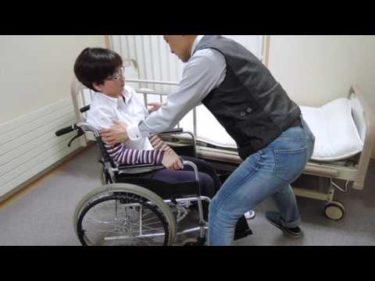 介護技術#03 一部介助でのベッドから車いすへの移乗について【介助方法】【日本福祉アカデミー】