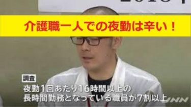 介護職員夜勤1人は辛い 東大阪介護ケアーズサポート 相互チャンネル登録sub4sub