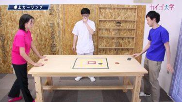 レクリエーション介護(13)「卓上カーリング」 【重力の影響が少ない水平運動】