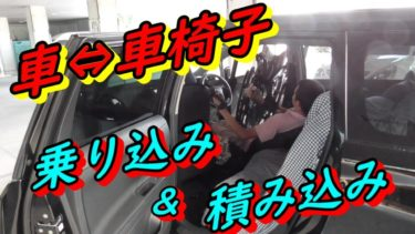 【車椅子】車への移乗動作、積み込み動作