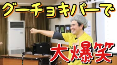 【爆笑体操】グーチョキパーで笑いを生み出す体操◆2018バージョン◆