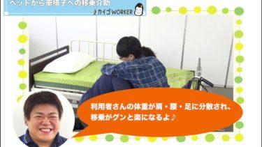 【ベテラン訪問介護士監修】ベッドから車椅子への移乗介助のポイント|カイゴワーカー