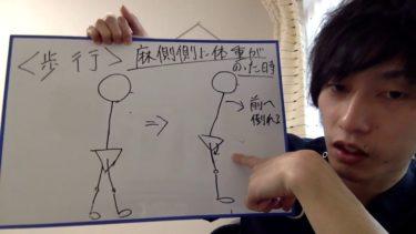 【片麻痺】体重がかかった時に腰が引ける歩行の原因とは?? 福岡市 片麻痺 リハビリ 整体