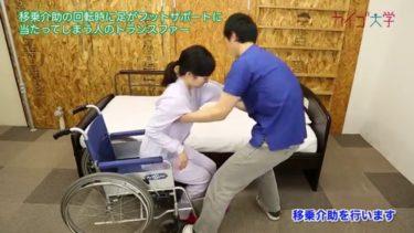 移乗介助の回転時に足がフットサポートに当たってしまう人のトランスファー