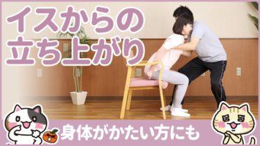 椅子からの立ち上がり介助のカギは腰【みんなの介護】