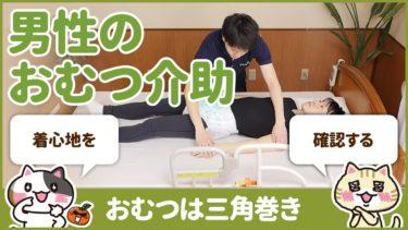 """""""三角巻き""""で男性のおむつの尿漏れを防ぐ【みんなの介護】"""