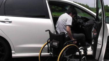 Wheelchair 自動車から車椅子への移乗動作