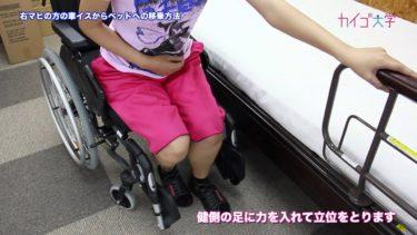 トランスファー (B) 車椅子からベッドへの移乗動作・右麻痺【自立】