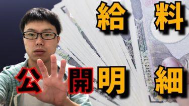 【事実】介護歴10年目の給料明細を晒していく