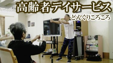 高齢者デイサービスでの介護予防運動教室!健康運動指導士・武蔵野市介護認定審査会委員の鈴木孝一が運動指導。「どんぐりころころ」の音楽に合わせて踊ります。懐かしい音楽を歌って動いて認知症予防に繋げます!