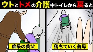 【修羅場】坂を転げ落ちて行く車椅子。車椅子の姑と認知症の舅。同居介護をしていて目を離せない日々。ある日ストレスから腹痛に襲われ10分ほどトイレにこもってしまった・・・【本当にあった話を漫画化】