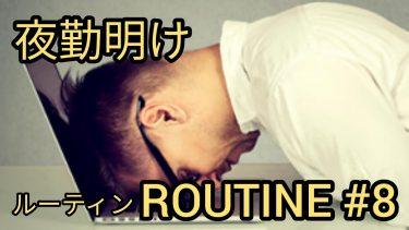 【夜勤明けルーティン】野球·筋トレ好き介護福祉士の日常 #8